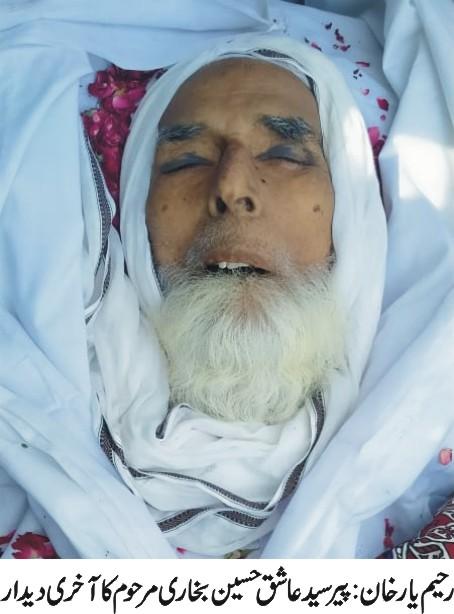 بدلی شریف کے معروف بزرگ رہنما سید محمد اختر حسین شاہ بخاری