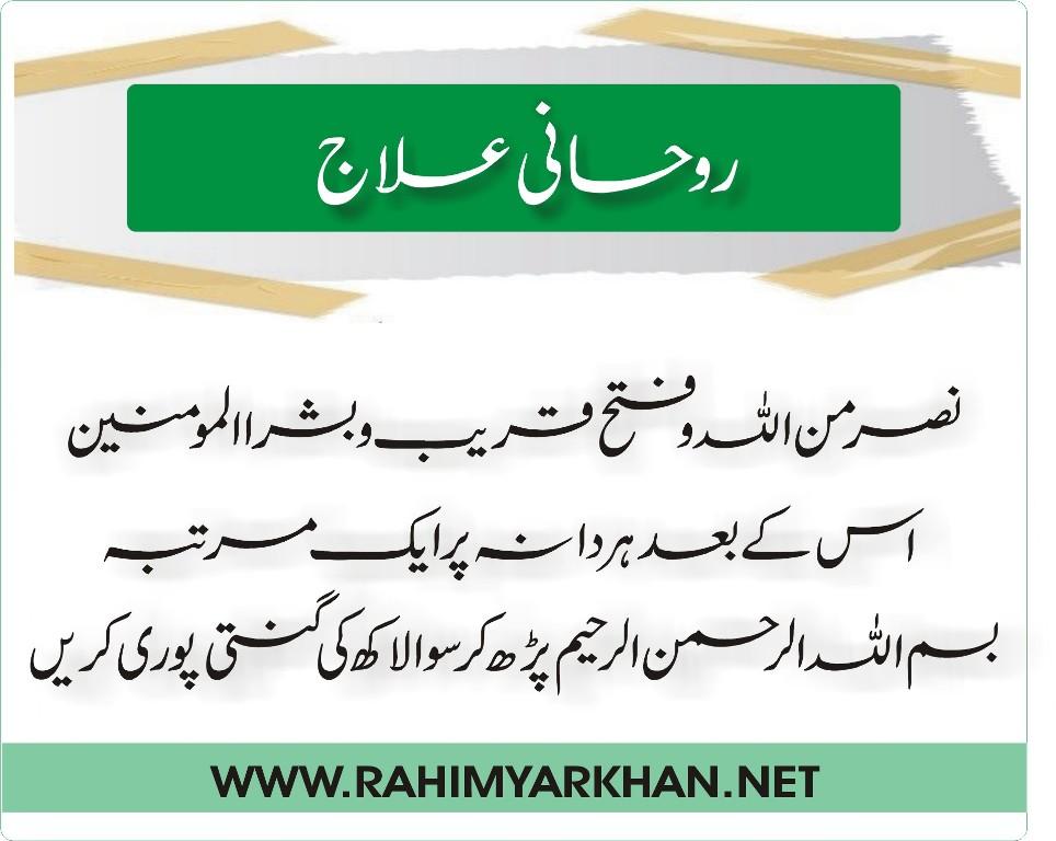 آیات قرآنی اور کلام ربانی کے متعلق | Quraani ayaat