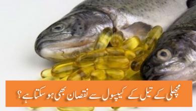 مچھلی کے تیل کے کیپسول