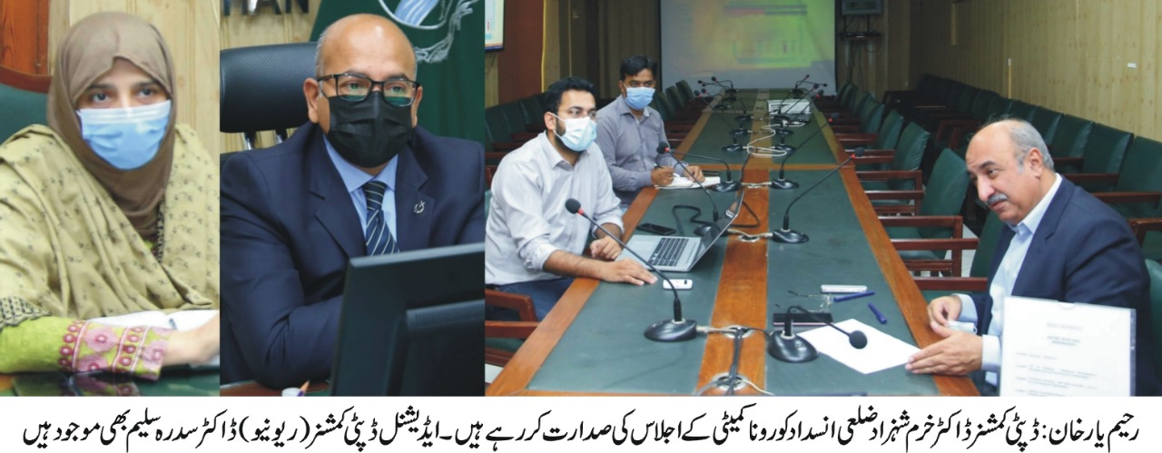 corona vaccine centres rahim yar khan