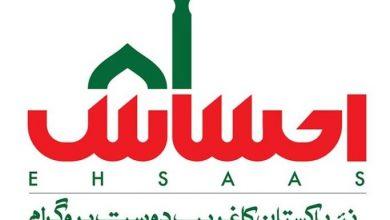ehsaas program