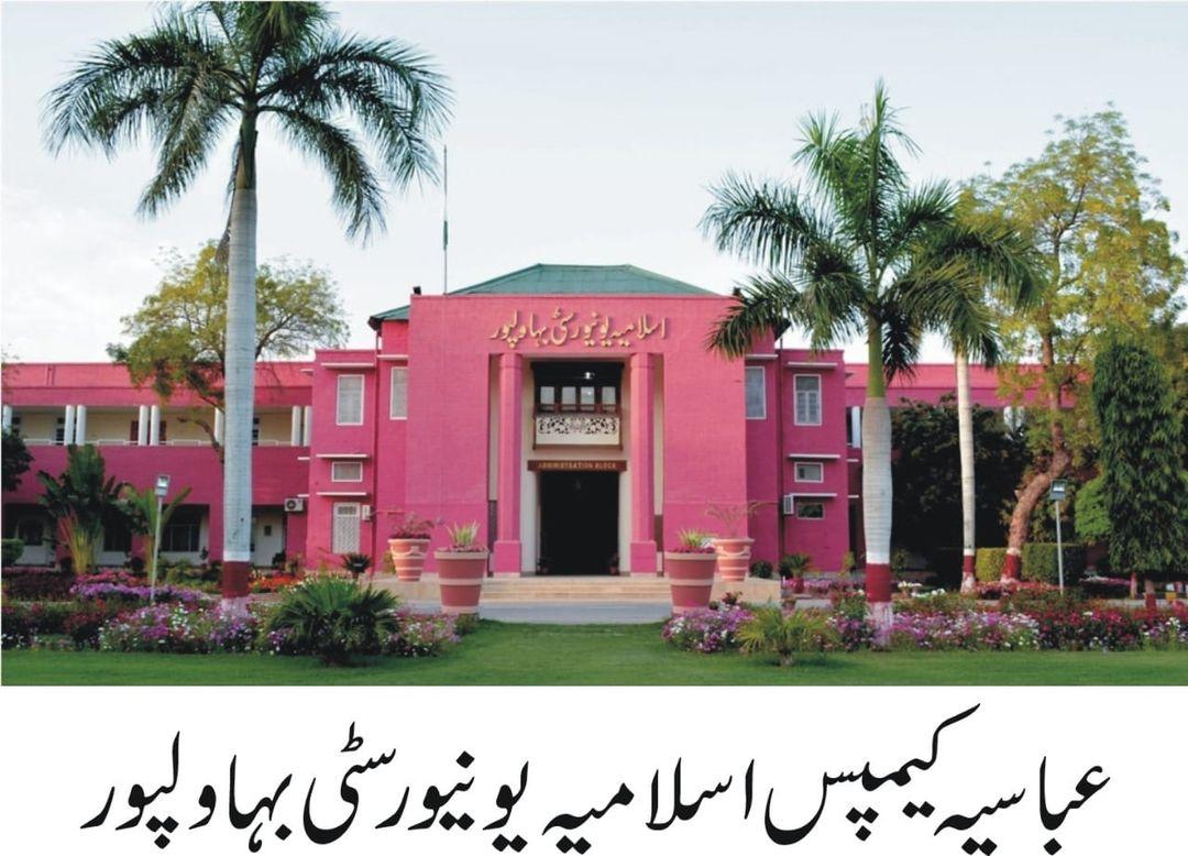 اسلامیہ یونیورسٹی بہاولپور