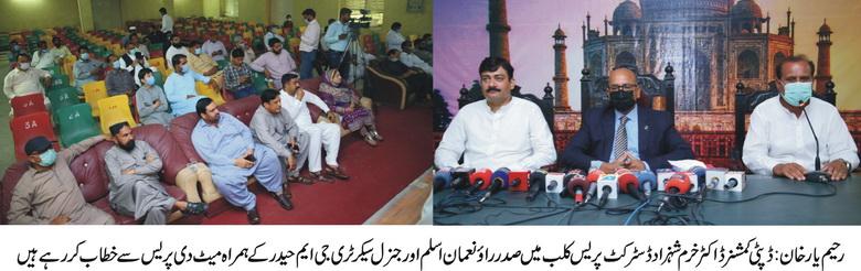 DC Rahim Yar Khan Khuram Shehzad