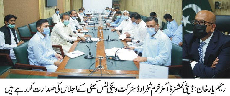 District Vigilance Committee