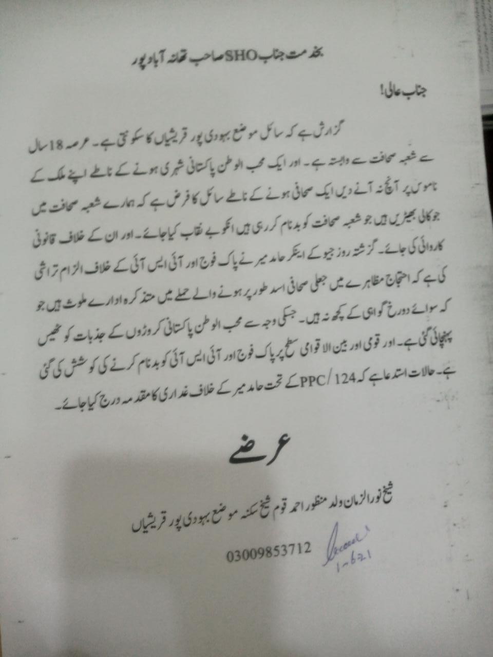 Hamid Mir FIR