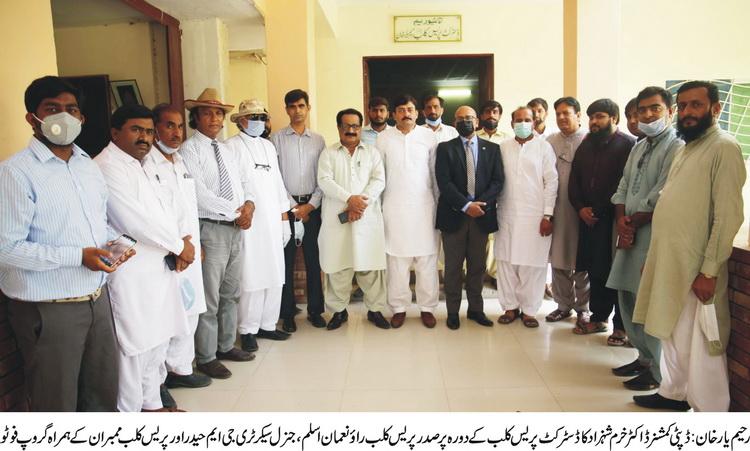 Press Club Dc Rahim Yar khan