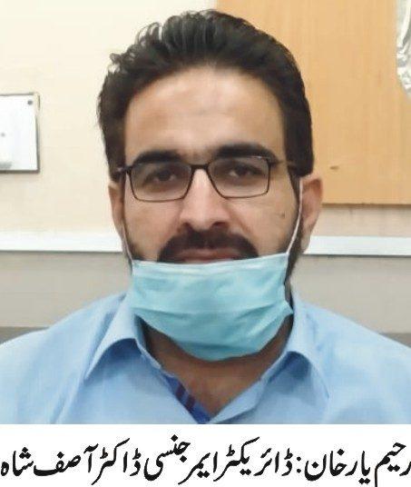 ڈاکٹر آصف شاہ