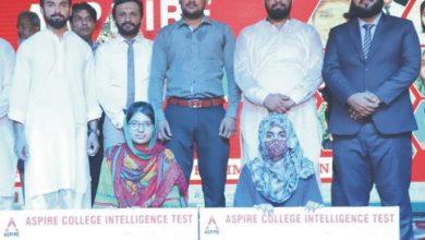ایسپائرگروپ آف کالجز رحیم یار خان