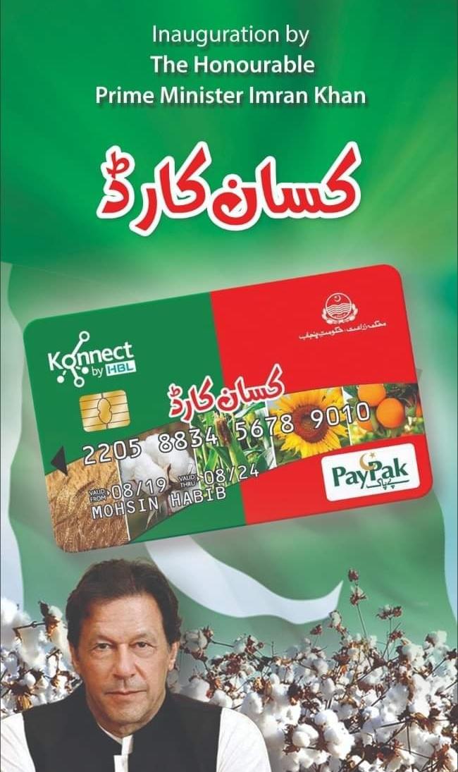 Kissan Card